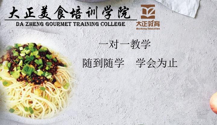 大正美食创业培训学院3